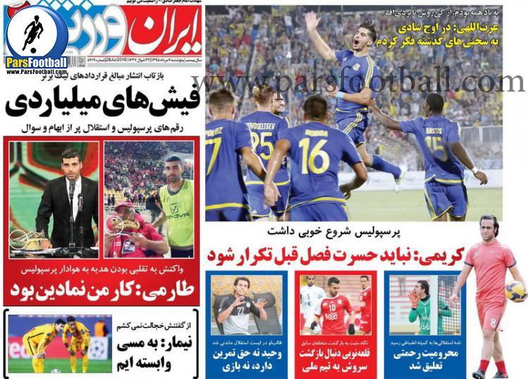 روزنامه ایران ورزشی 7 مرداد