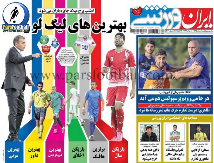 روزنامه ایران ورزشی 2 مرداد
