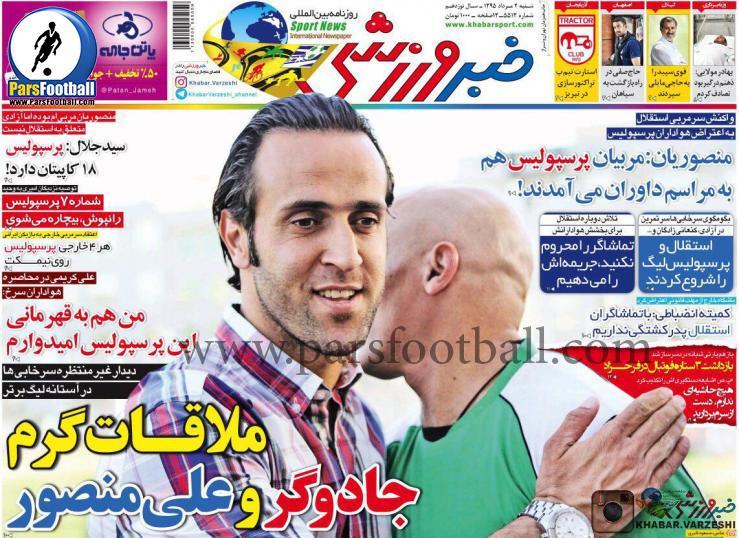 روزنامه خبر ورزشی 2 مرداد