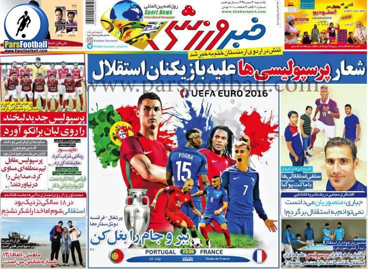 روزنامه خبر ورزشی 20 تیر