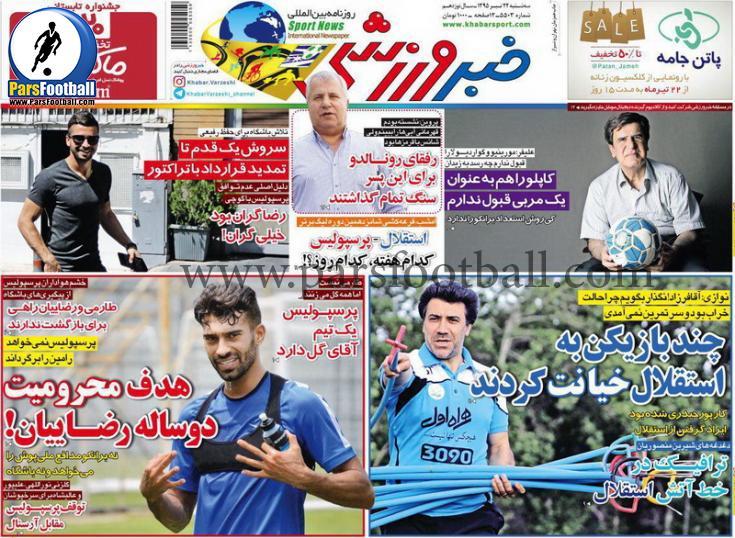 روزنامه خبر ورزشی 22 تیر
