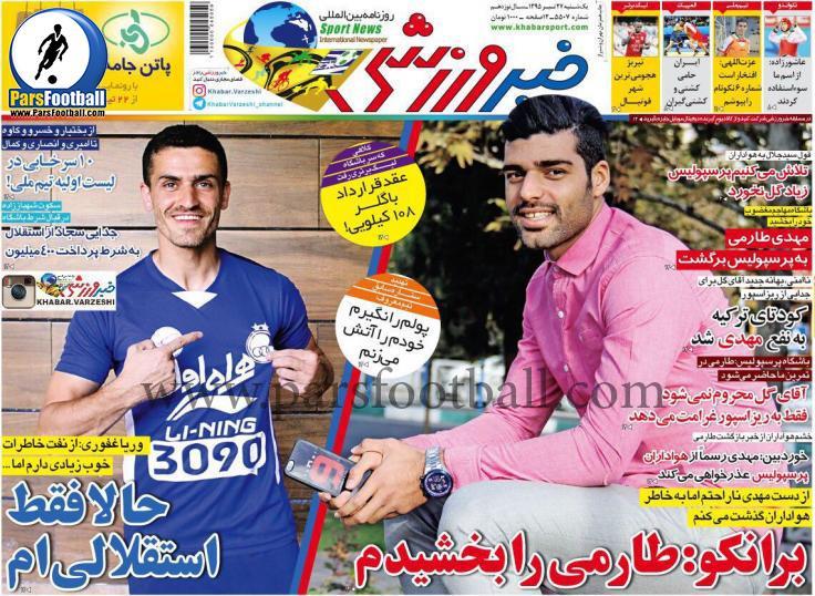 روزنامه خبر ورزشی 27 تیر