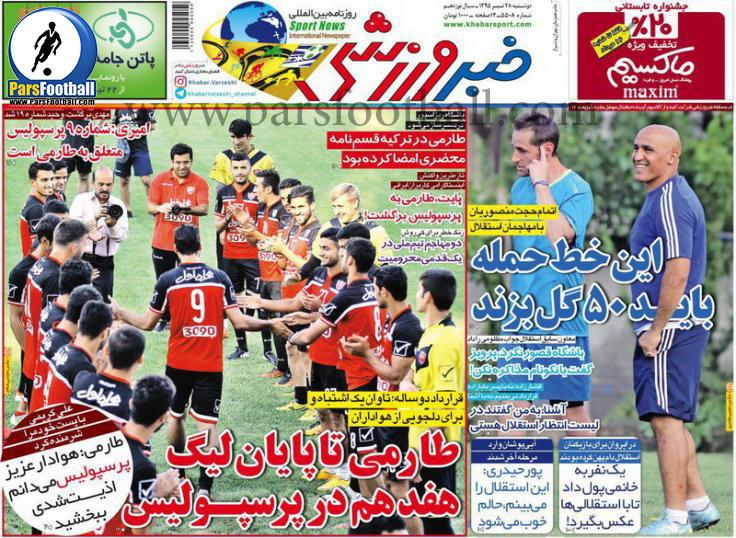 روزنامه خبر ورزشی 28 تیر