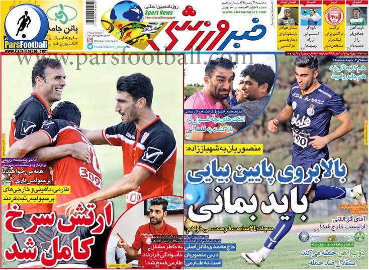 روزنامه خبر ورزشی 29 تیر