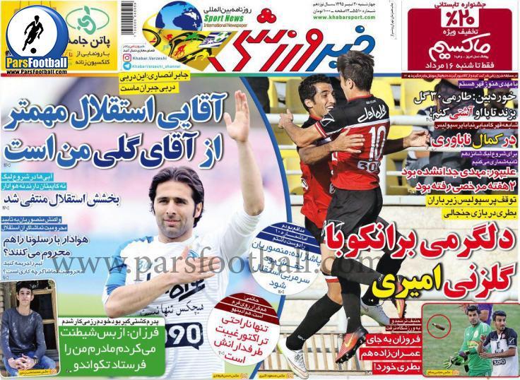 روزنامه خبر ورزشی 30 تیر