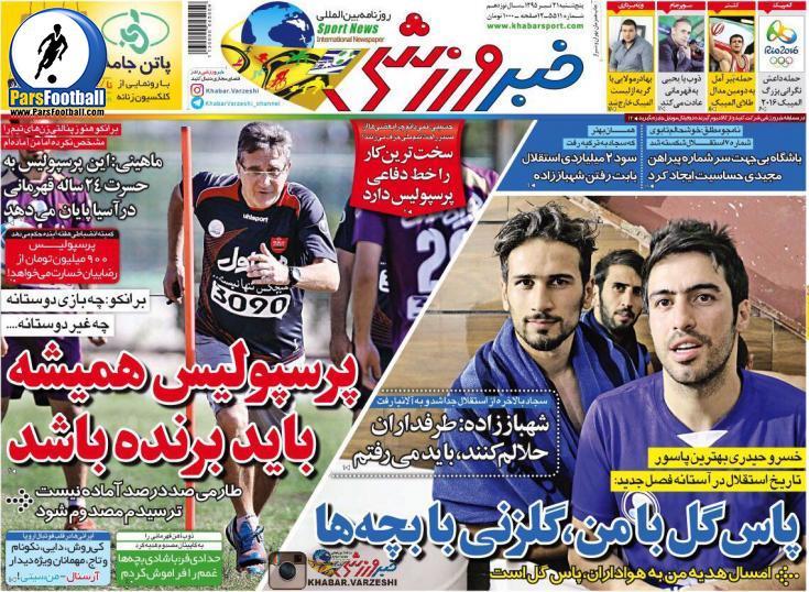 روزنامه خبر ورزشی 31 تیر