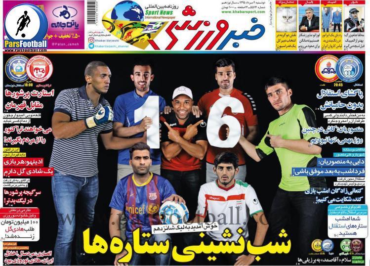 روزنامه خبر ورزشی 4 مرداد
