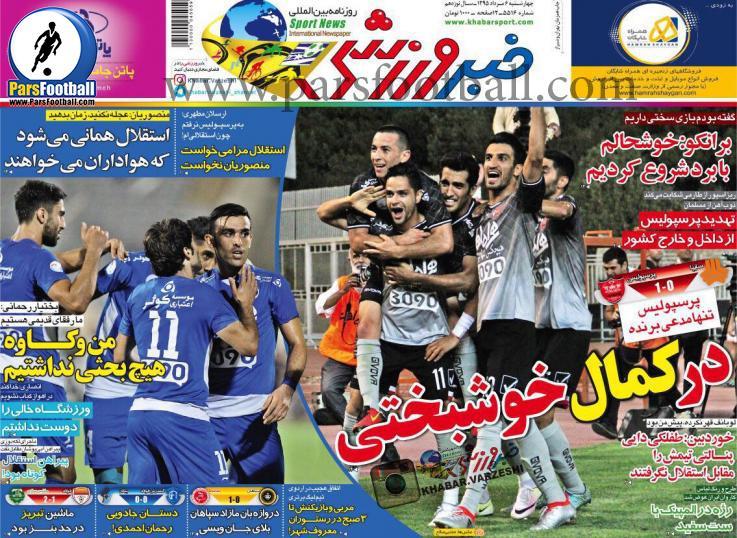 روزنامه خبر ورزشی 6 مرداد