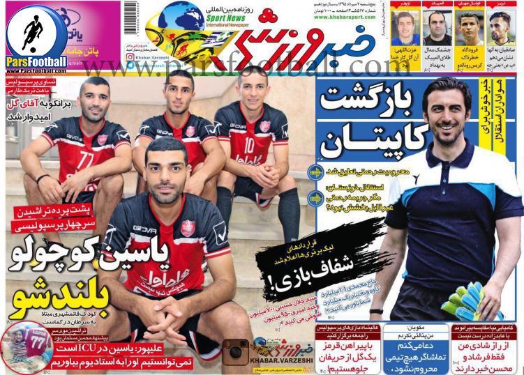 روزنامه خبر ورزشی 7 مرداد