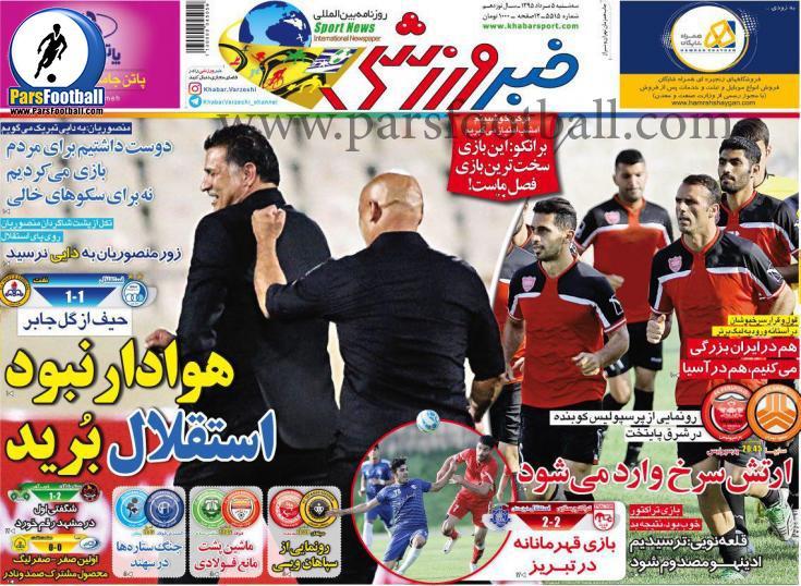 روزنامه خبر ورزشی 5 مرداد