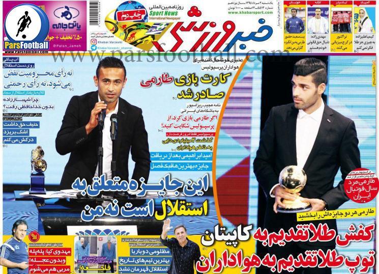 روزنامه خبر ورزشی 3 مرداد