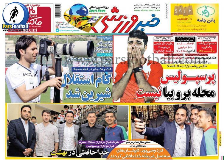 روزنامه خبر ورزشی 26 تیر
