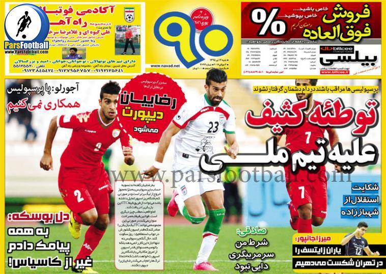 روزنامه نود 12 تیر