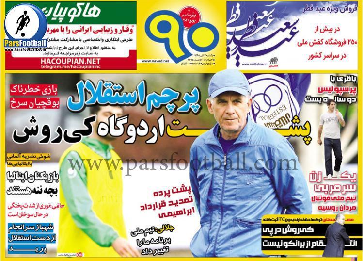 روزنامه نود 13 تیر