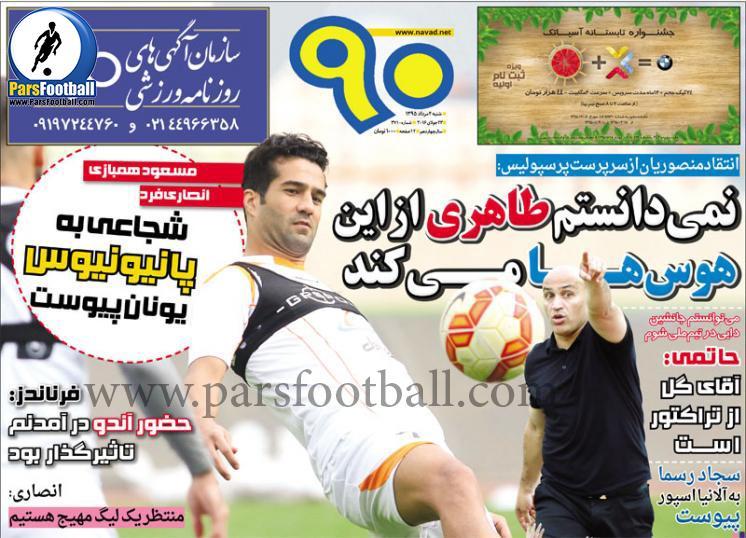 روزنامه نود 2 مرداد