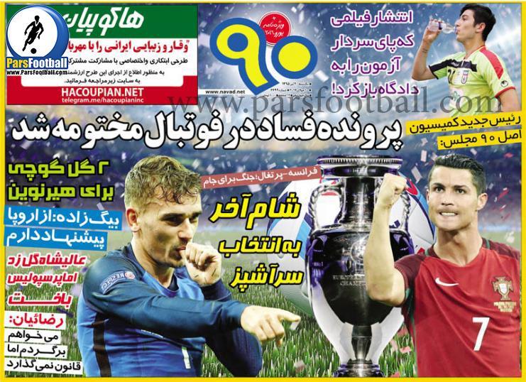 روزنامه نود 20 تیر
