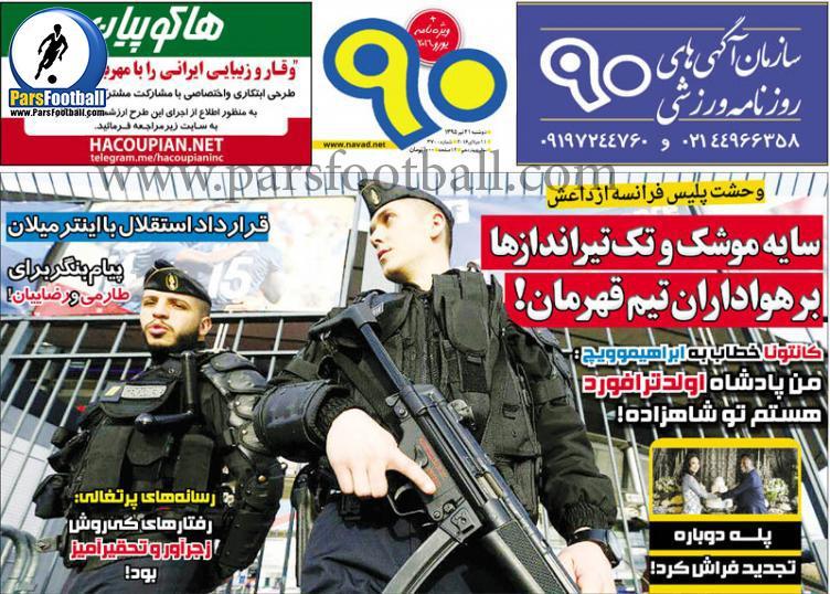 روزنامه نود 21 تیر