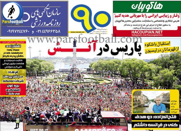 روزنامه نود 22 تیر
