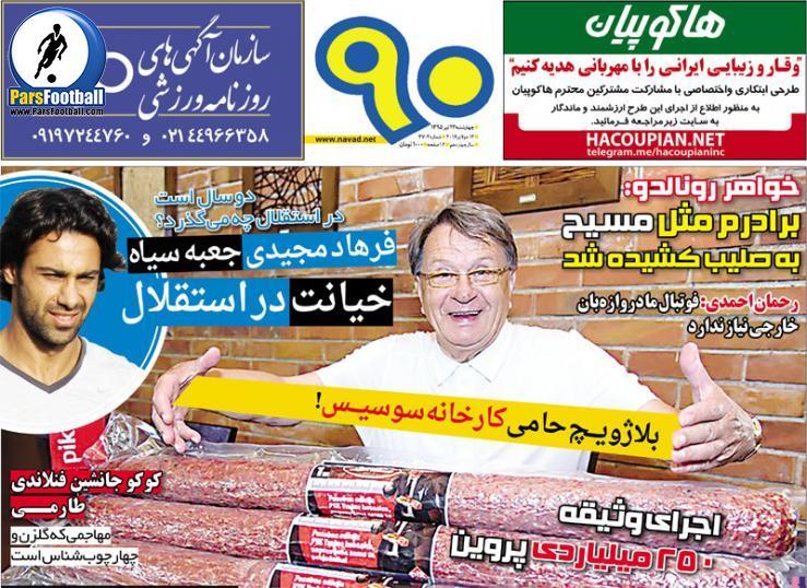 روزنامه نود 23 تیر