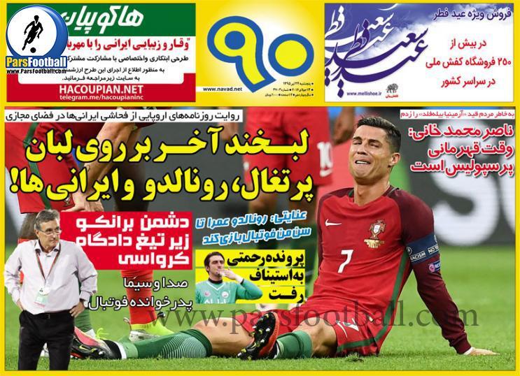 روزنامه نود 24 تیر