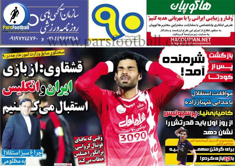 روزنامه نود 27 تیر