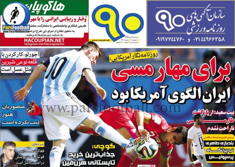 روزنامه نود 28 تیر