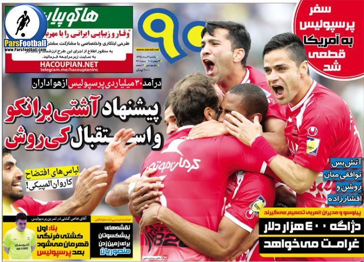 روزنامه نود 3 مرداد