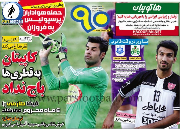 روزنامه نود 30 تیر