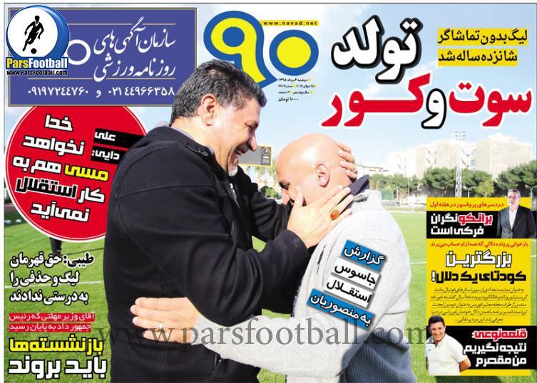 روزنامه نود 4 مرداد