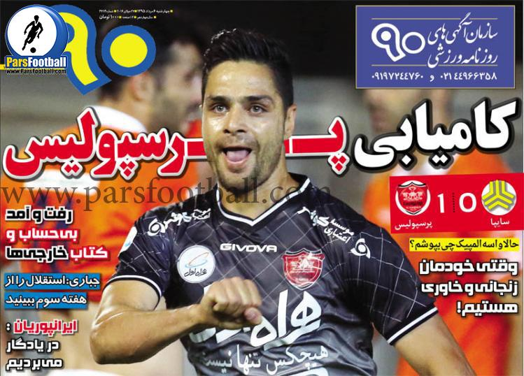 روزنامه نود 6 مرداد