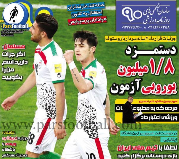 روزنامه نود 7 مرداد