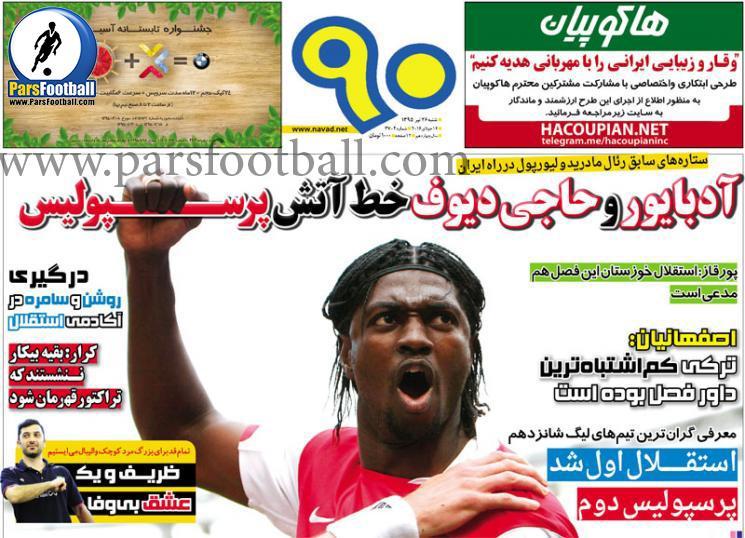 روزنامه نود 26 تیر