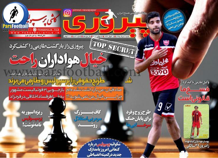 روزنامه پیروزی 2 مرداد