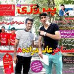 روزنامه پیروزی 12 تیر