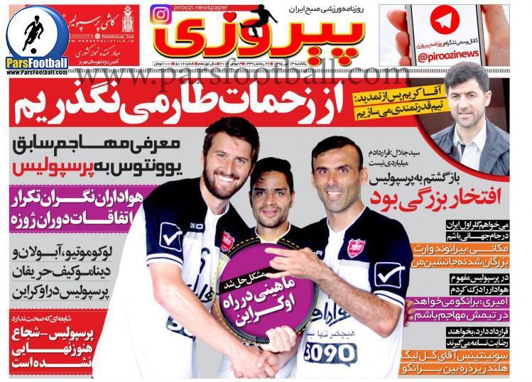 روزنامه پیروزی 13 تیر