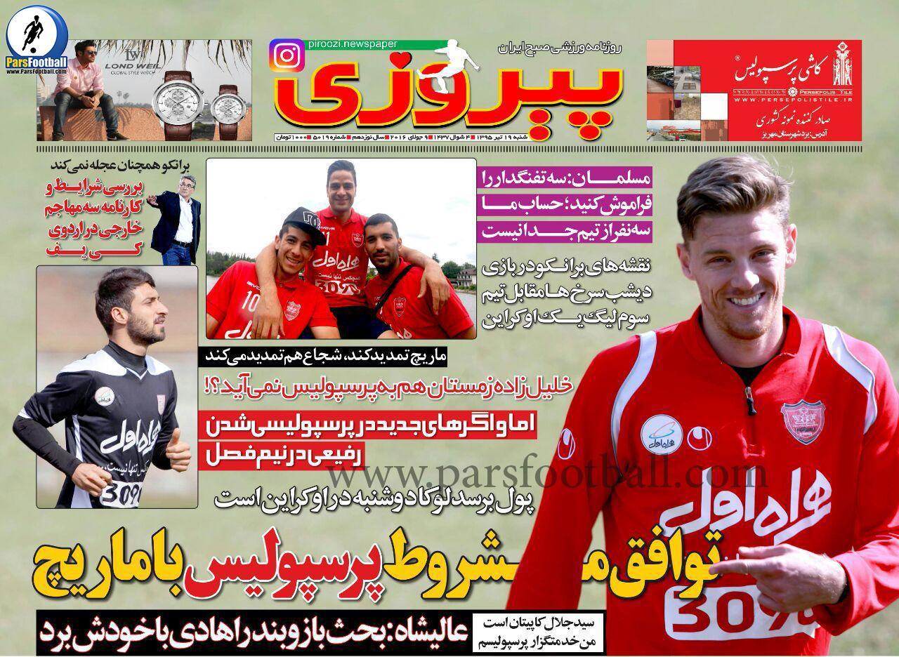 روزنامه پیروزی 19 تیر
