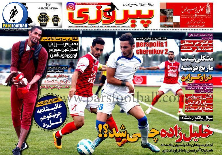 روزنامه پیروزی 20 تیر