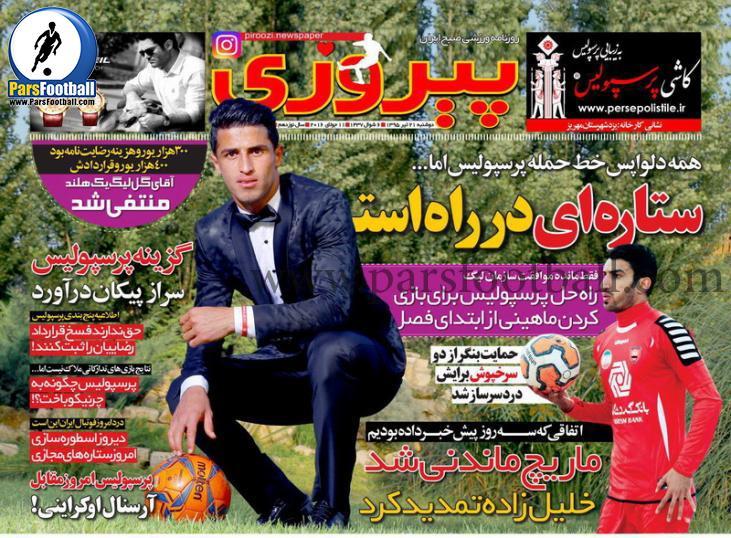 روزنامه پیروزی 21 تیر