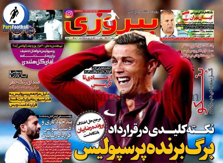 روزنامه پیروزی 22 تیر