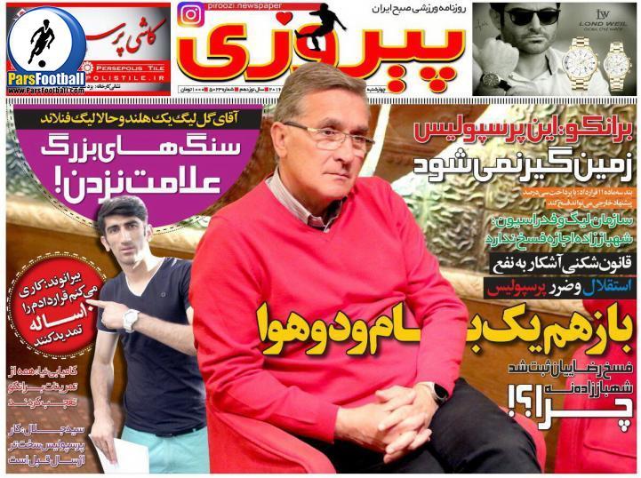 روزنامه پیروزی 23 تیر