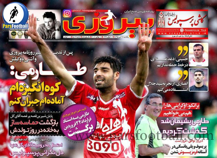 روزنامه پیروزی 27 تیر
