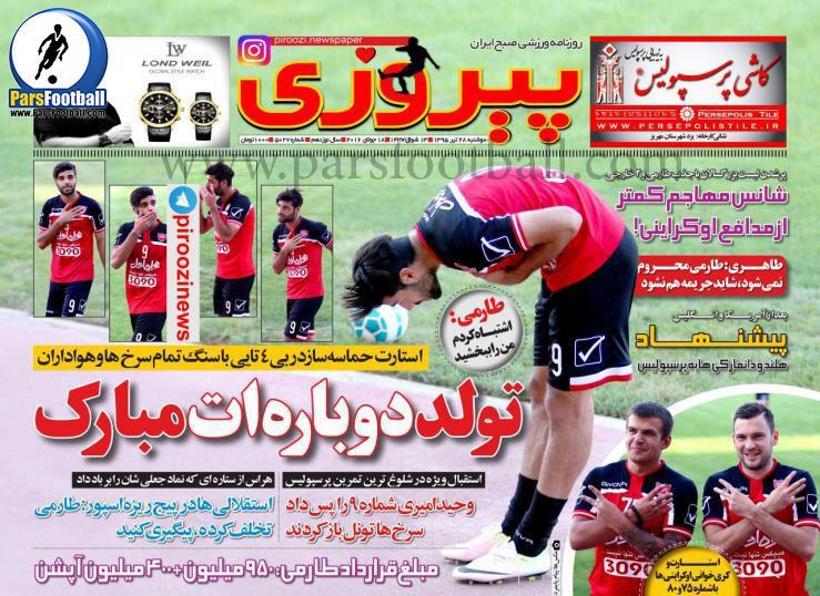 روزنامه پیروزی 28 تیر