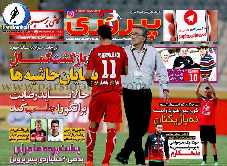 روزنامه پیروزی 31 تیر