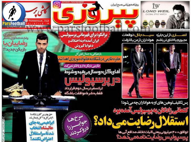 روزنامه پیروزی 4 مرداد