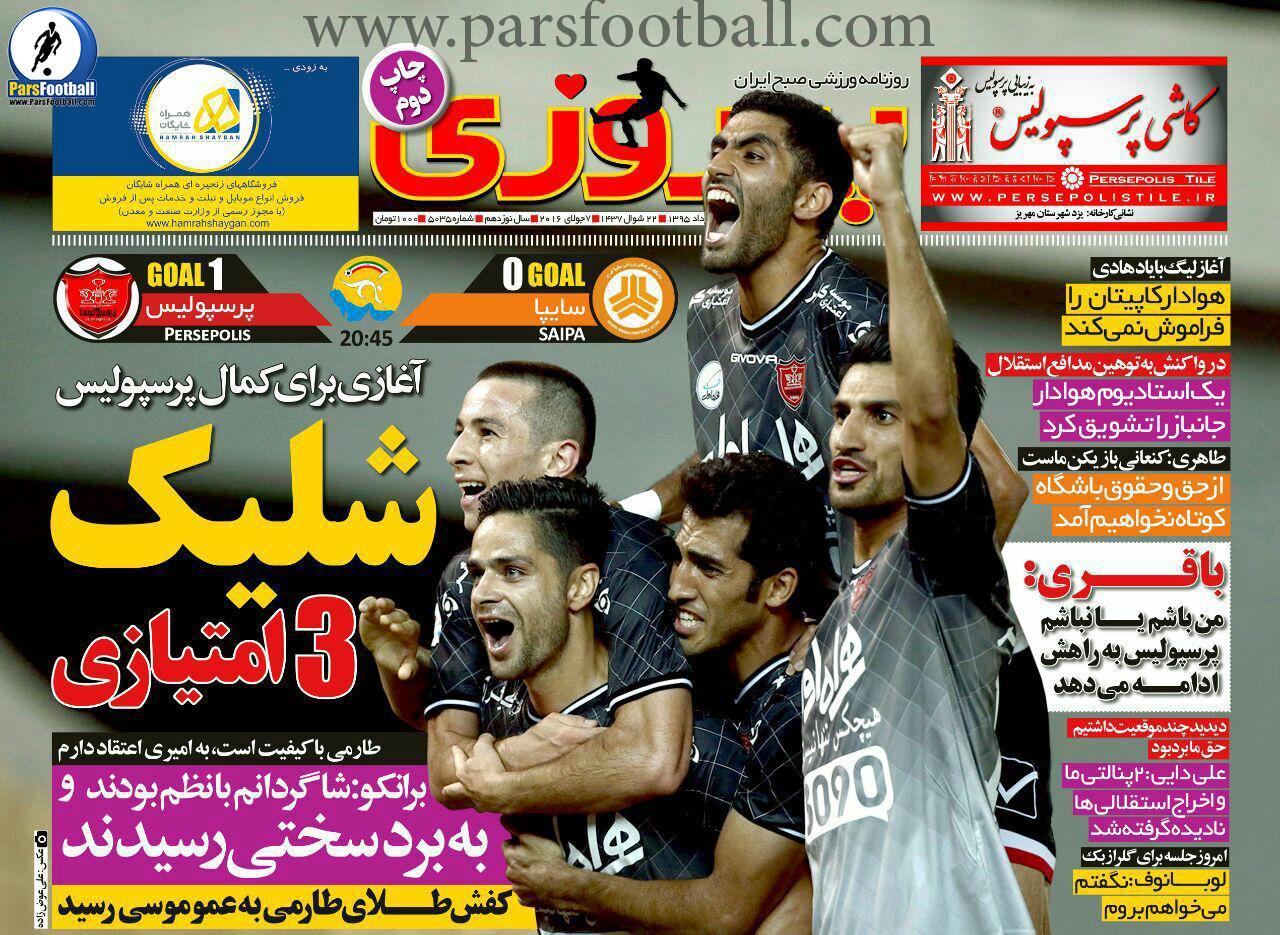 روزنامه پیروزی 6 مرداد