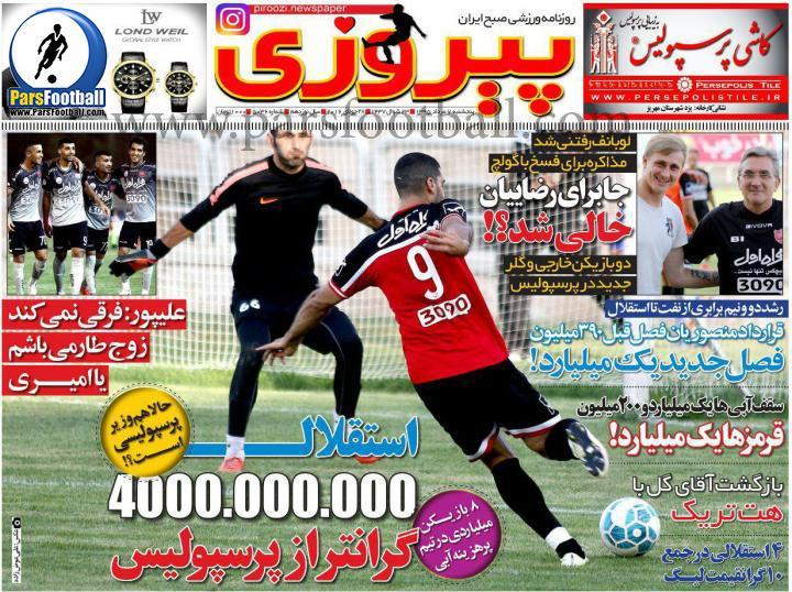 روزنامه پیروزی 7 مرداد