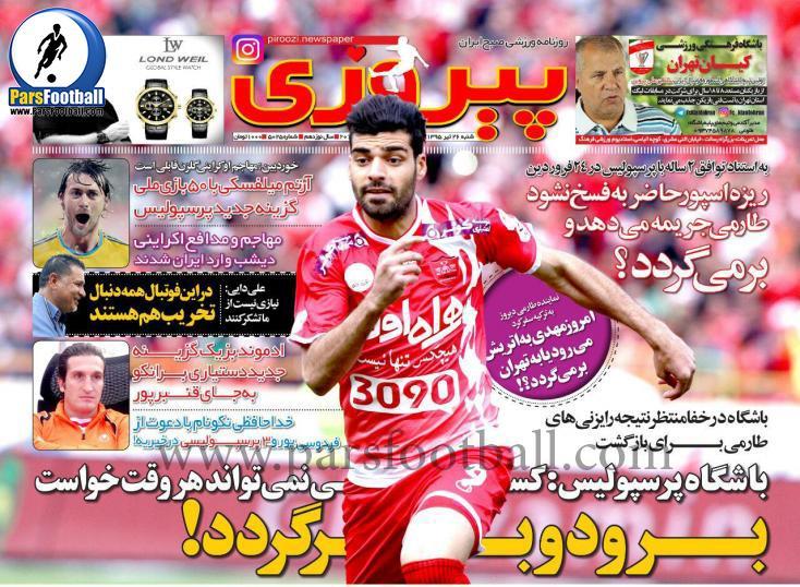 روزنامه پیروزی 26 تیر