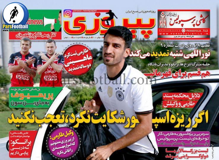 روزنامه پیروزی 29 تیر