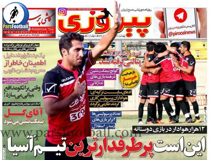روزنامه پیروزی 30 تیر