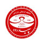 سپیدرود رشت - محمدعلی رفیعی - توحید غلامی - مسعود رهنما
